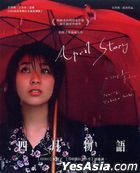 April Story (1998) (Blu-ray) (Taiwan Version)