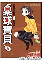 Zhuo Qiu Bao Bei Vol.6