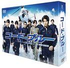 Code Blue - Doctor Heli Kinkyu Kyumei - The Third Season (DVD Box) (Japan Version)