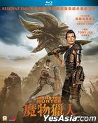 Monster Hunter (2021) (Blu-ray) (Hong Kong Version)
