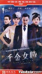 Lady & Liar (H-DVD) (End) (China Version)