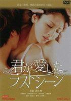Kimi ga Aishita Last Scene  (Japan Version)