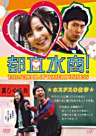 Toritsu Mizusho! (Japan Version)