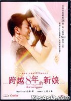 The 8-Year Engagement (2018) (DVD) (English Subtitled) (Hong Kong Version)