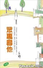Yi Shu Xi Lie 248 -  Zhong Li Xun Ta ( Xiao Shuo)