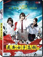 Tag (2015) (DVD) (Taiwan Version)