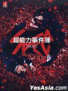 超能力事件簿 (01-03套裝) (DVD) (台灣版)