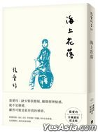 Hai Shang Hua Luo [ Zhang Ai Ling Bai Sui Dan Chen Ji Nian Ban ]