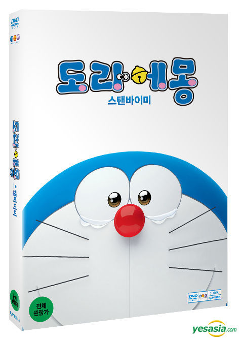 Yesasia Stand By Me Doraemon Dvd English Subtitled Korea Version Dvd Japanese Animation Yagi Ryuichi Kd Media Anime In Korean Free Shipping