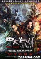 The Four II (2012) (DVD) (Taiwan Version)