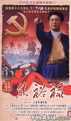 Jiao Yu Lu (DVD) (End) (China Version)