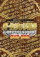 All That's Manzai 20th Anniversary Eikyu Hozon Daizen Shu!! DVD Box (DVD) (Japan Version)