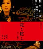 Hana to Hebi 2 - Paris / Shizuko (Blu-ray) (Japan Version)