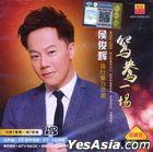 Yuan Yang Yi Chang (CD + Karaoke DVD) (Malaysia Version)