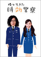 Kaettekita Jiko Keisatsu (DVD) (Vol. 1) (Japan Version)