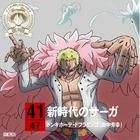 One Piece Nippon Juudan ! 47 Cruise CD at Saga (Japan Version)