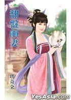 Tian Ning Meng 759 -  Fan Pan Xian Qi