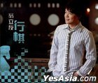 Xing Qi Karaoke (VCD)