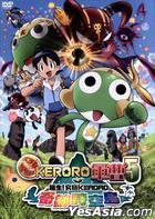 Keroro The Movie 5: Adventure in Space-Time Island (DVD) (Taiwan Version)