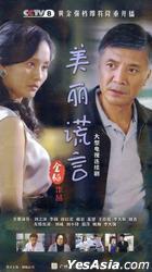 Mei Li Huang Yan (H-DVD) (End) (China Version)