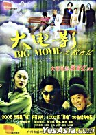 Big Movie (DVD) (English Subtitled) (China Version)