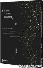 Yuan Ni Ming Liao Wo Suo You Xu Zhang Sheng Shi De Huang
