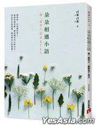 Duo Duo Xiang Yu Xiao Yu : Mei Yi Ge Bie Ren , Du Zhao Jian Le Zi Ji