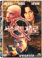 Suspect Zero (Korean Version)