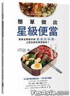Jian Dan Zuo Chu Xing Ji Bian Dang : Zhuan Ye Lao Shi Jiao Ni Zuo Zhi Gan Hao Liao Li , Shang Ban Ye Neng Chi De Hen Mei Wei !
