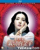 親切なクムジャさん (Blu-ray) (香港版)