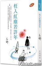 Yi Shu Series 316 -  Wang Ru Hong Chen Ruo Xu Nian
