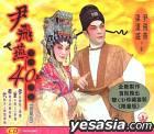 Yin Fei Yan Cong Yi 40 Nian Te Ji (Limited Edition)
