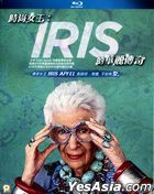 IRIS (2014) (Blu-ray) (Hong Kong Version)
