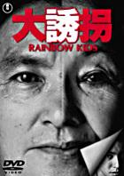 daiyukai Rainbow Kids (Japan Version)