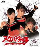 Sukeban Deka Sanbusaku Ikkyomi Blu-ray (Japan Version)