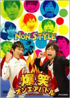 Bakusho On Air Battle - Non Style (DVD) (Japan Version)