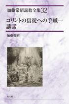 katou tsuneaki setsukiyou zenshiyuu 32 32 korinto no shinto eno tegami ichi kouwa korinto no shinto eno tegami 1 kouwa