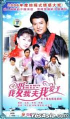 Wo Ai Wo Fu Wo Ai Zi (Vol.1-30) (End) (China Version)