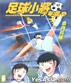 Captain Tsubasa - Youth Version Vol.10