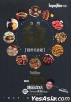祕.台灣隱世美食遊