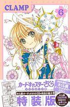 Cardcaptor Sakura: Clear Card (6) (Limited Edition w/CD)