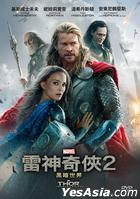 Thor: The Dark World (2013) (DVD) (Hong Kong Version)