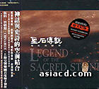 Legend Of The Sacred Stone OST (Overseas Ver.)