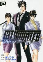 kiyou kara shitei  hanta  2 CITY HUNTER zenon komitsukusu ZENON COMICS 44755 08
