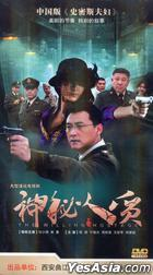 The Willing Hostage (H-DVD) (End) (China Version)