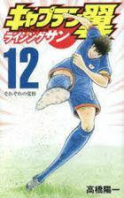 Captain Tsubasa -RISING SUN 12