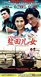 盐田儿女 (H-DVD) (经济版) (完) (中国版)