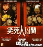 Shaun Of The Dead (2004) (VCD) (Hong Kong Version)