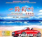 Go With Music - Blowing In The Wind (Vinyl CD) (China Version)