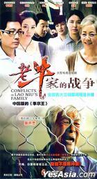 Conflicts In Lao Niu's Family (H-DVD) (End) (China Version)